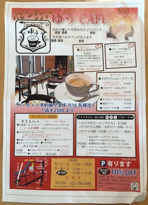 ゆう「cafe」はこじんまりとした茶店