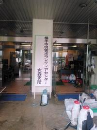 秋田県大雨災害のボランティア活動