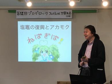 小泉勝志郎さん「渚の妖精ぎばさちゃん」
