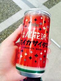 尾花沢、ナイスサイダー! 2014/10/23 07:29:00