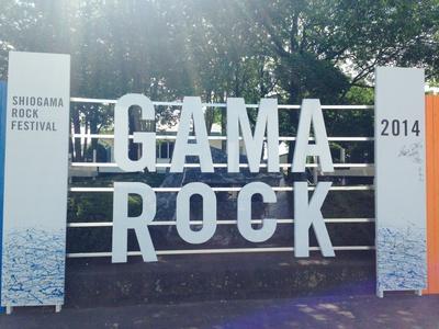 GAMA ROCK 2014。