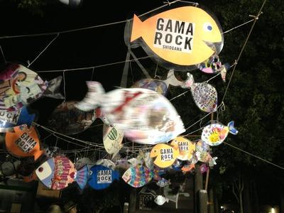 ことしもGAMA ROCK!