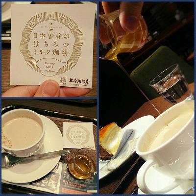 蜂蜜コーヒー(•ө•)♡