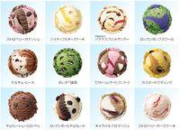アイス(*´ω`*)