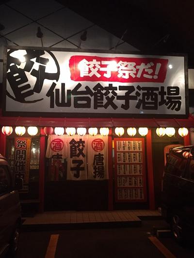餃子祭り(´∀`)ノ