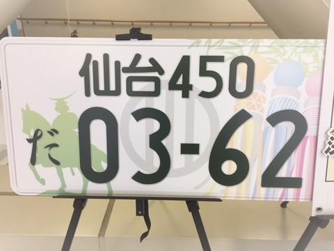 ☆ご当地ナンバー☆