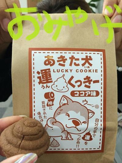 運クッキー☆★
