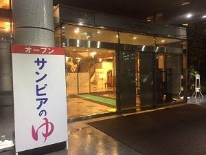 サンピアの湯オープン(´∀`)ノ