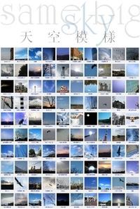 一枚の空/百天空