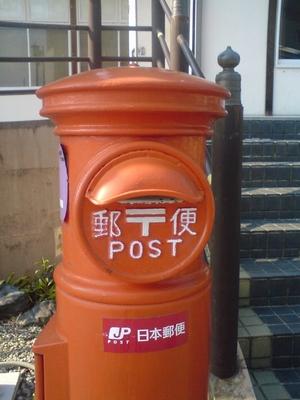 船岡駅のポスト/樅の樹とおじいちゃん