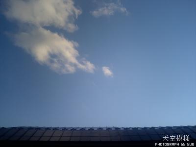 天空模様(55)/100件目