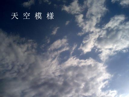 天空模様 ~香港☆仙台~