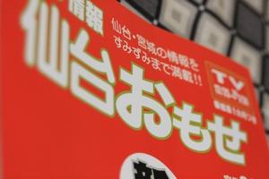 仙台おもせ1月号 ~誌上ブログ応援中♪~