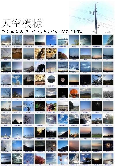 フォトラバ「天空模様」~壱千三百の一枚~