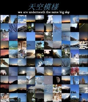 フォトラバ「天空模様」参千百の一枚
