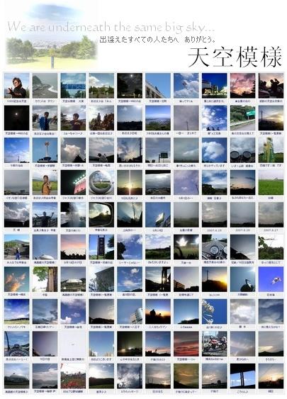 フォトラバ「天空模様」壱千の一枚(画像差し替え)