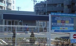 七十七銀行富沢支店