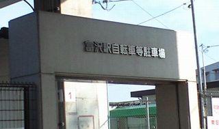 富沢駅駐輪場です
