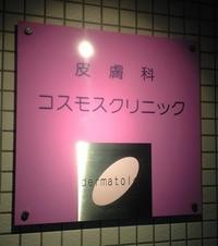 富沢駅周辺の皮膚科