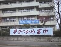 富沢中学校卒業式の翌日です