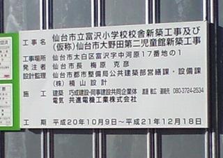新小学校着工 仙台市富沢小学校