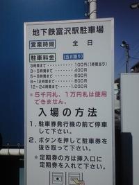 地下鉄富沢駅駐車場