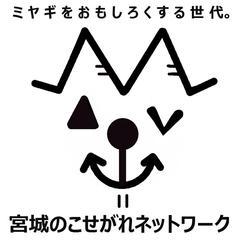 『東日本こせがれサミット』宮城・岩出山鳴子合宿 参加者募集中