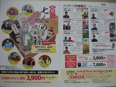 「宮城七人のこせがれ箱」 お歳暮版も限定販売スタート!