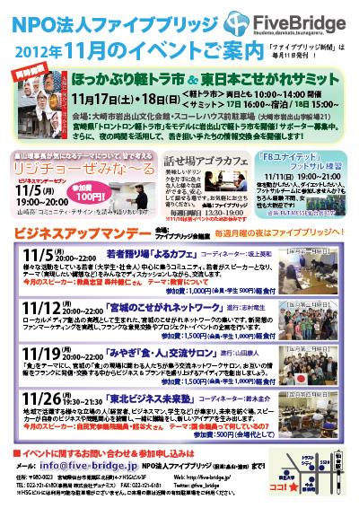 11月のイベントスケジュール!