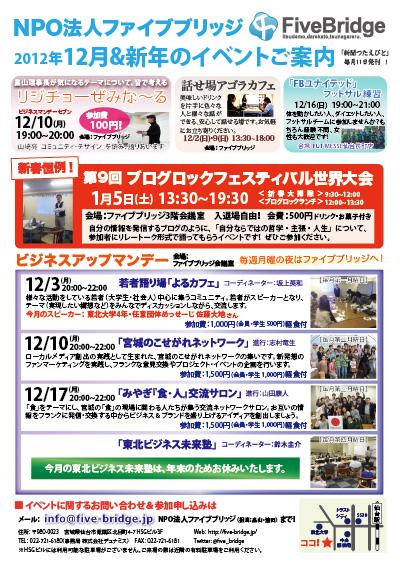 ファイブブリッジ2012年12月のスケジュール