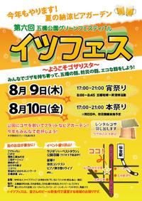 第6回「イツフェス」8/9・10今年も五橋公園で開催!