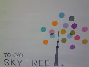 東京タワーとスカイツリー。