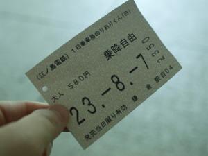 いざ、鎌倉へ!