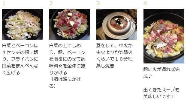 白菜と鱈の酒蒸し