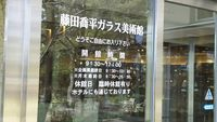 2月11日まで 松島の藤田喬平ガラス美術館 「マイグラスづくり」