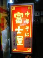 中華そば富士屋 青葉区/本町
