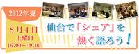 8月4日「仙台でシェアのイベントを開催します!」