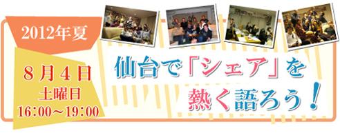 2012年8月4日仙台のイベント