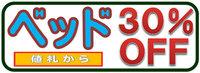 初売り目玉 その1~その6