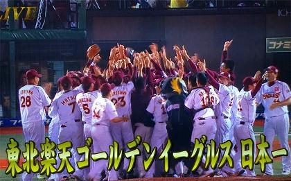 優勝SALE!!
