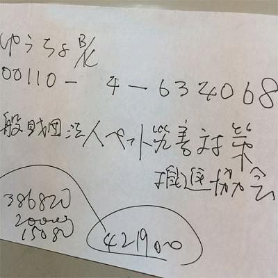 熊本へ義援金送金いたしました