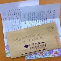 中学生からの手紙