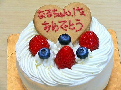 1歳の時、お誕生日ケーキ差し上げます♪