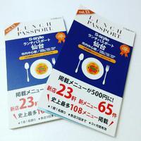 ランチパスポート仙台を無料でゲット!