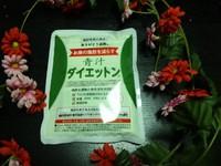 青汁ダイエットン 1袋目