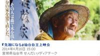 『先祖になる』仙台自主上映会