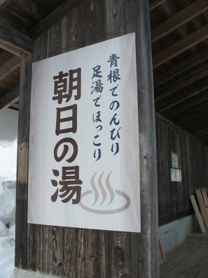 青根温泉の『足湯』で温まろう。