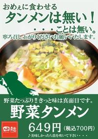 【飲食事業部からのお知らせ】