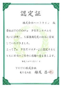 【TOTO e-PREマスター】に認定されました。