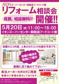 ハートライン建築事業部イベント開催のお知らせ